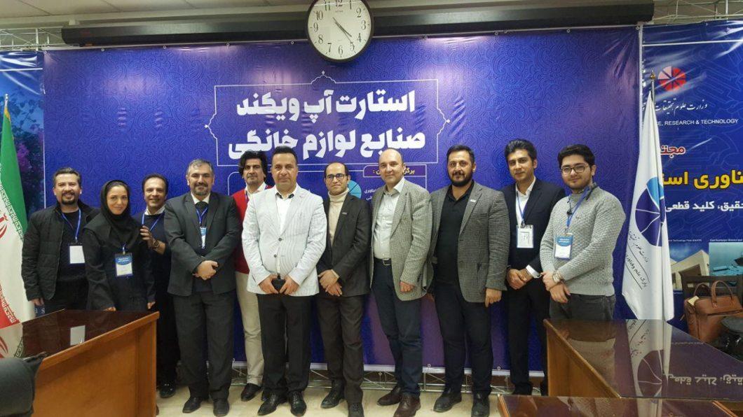 "استارتاپ ویکند ""صنایع لوازم خانگی"" پارک علم و فناوری تبریز"