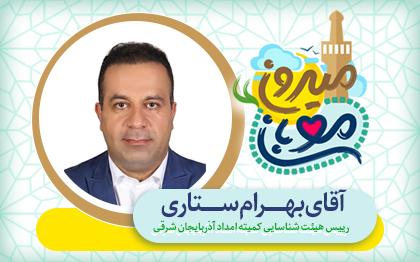 بهرام ستاری سرپرست راهبران شغلی و مشاور کارآفرینی و کسب و کار سایت میدون